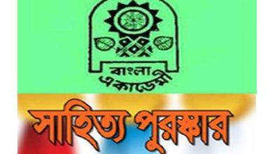 Photo of বাংলা একাডেমির সাহিত্য পুরষ্কার পেলেন যারা