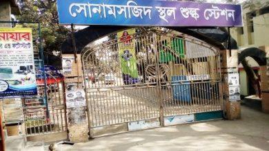 Photo of সোনামসজিদ বন্দরে আমদানি-রপ্তানি বন্ধ