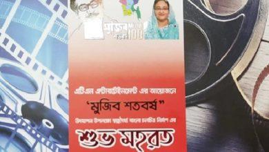 Photo of আসছে নতুন চলচ্চিত্র 'বঙ্গবন্ধু কন্যা শেখ হাসিনা'