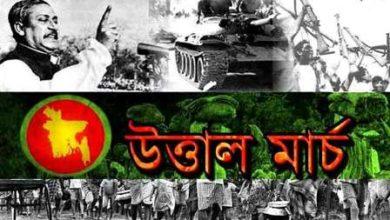 Photo of অগ্নিঝরা মার্চের প্রথম দিন আজ