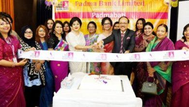 Photo of নারীদের জন্য 'পদ্মাবতী' চালু করল পদ্মা ব্যাংক