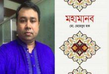 Photo of একুশের বইমেলায় মেহেবুব হকের কাব্যগ্রন্থ 'মহামানব'