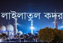 Photo of পবিত্র লায়লাতুল কদর আজ