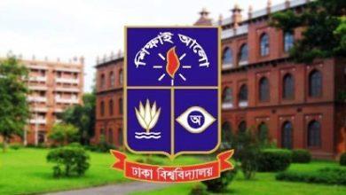Photo of শতবর্ষে ঢাকা বিশ্ববিদ্যালয়