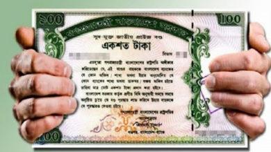 Photo of ১০০ টাকার প্রাইজবন্ডের 'ড্র' ১ আগস্ট